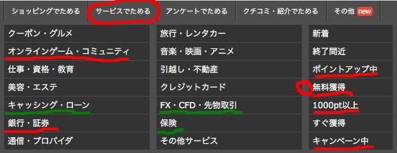 hapitas_rakuten_kouryaku_shoukai08