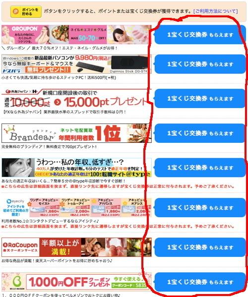 hapitas_rakuten_kouryaku_shoukai04
