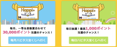 hapitas_rakuten_kouryaku_shoukai05